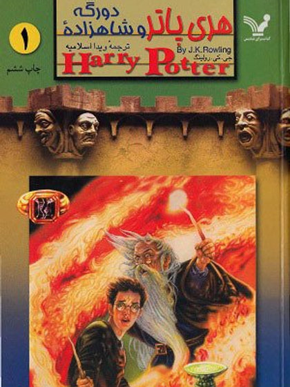 (هری پاتر و شاهزاده دورگه (جلد اول