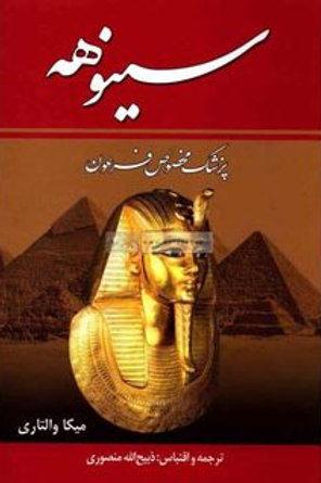 (سینوهه پزشک مخصوص فرعون (۲ جلد