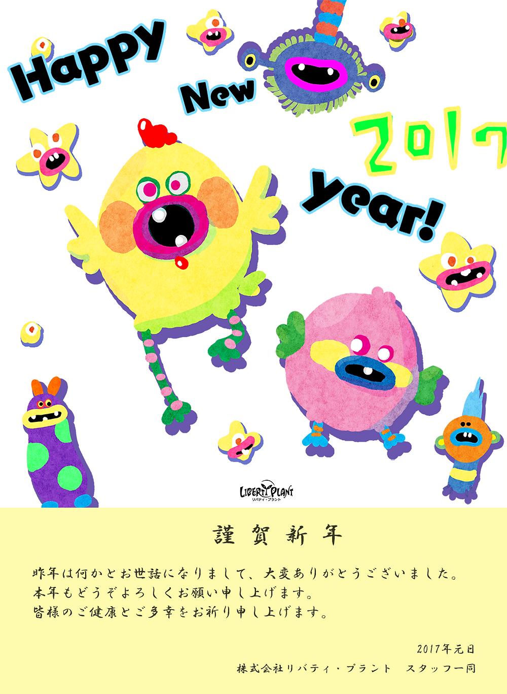 新年のご挨拶2017年