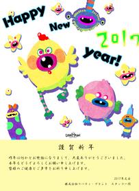 新年のご挨拶 2017年