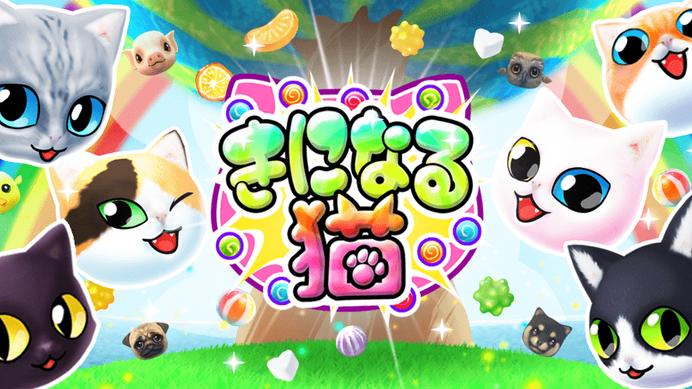 アプリデビュー作『きになる猫』を iPhone、iPad、Android端末向けに本日配信開始!