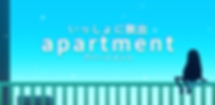 apartment_banner02.png