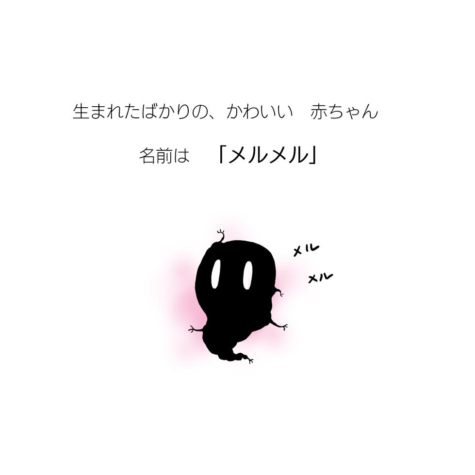 merumeru-01.png