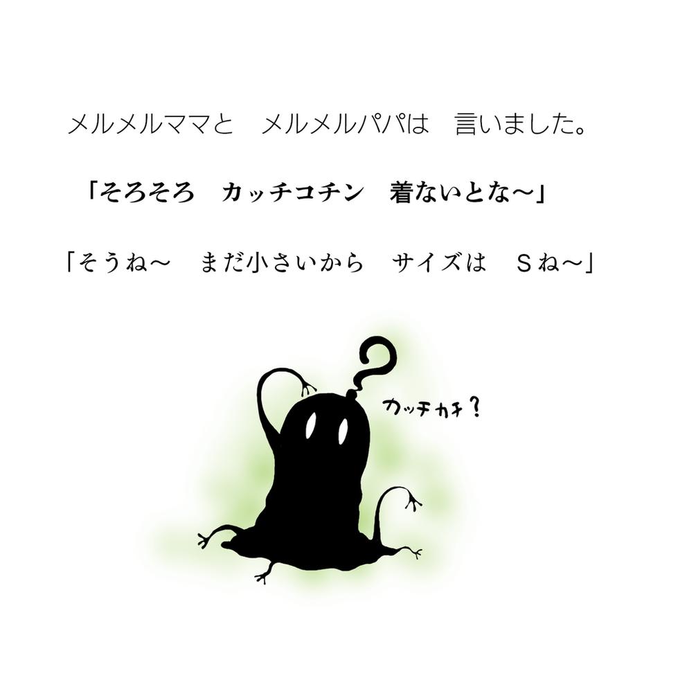 merumeru-04.png