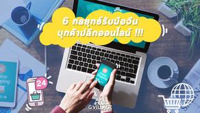 6 กลยุทธ์รับมือจีนบุกค้าปลีกออนไลน์!!!
