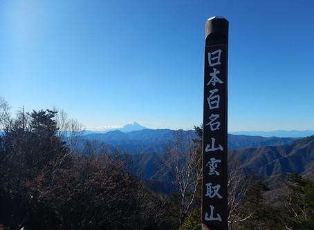 三条の湯~雲取山 2019.11.19-20