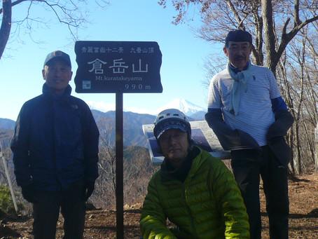 倉岳山・高倉山