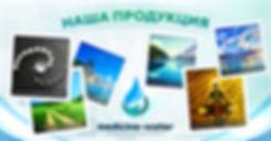 medicine-water3.jpg