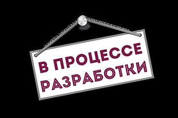 в_разраболтке.png