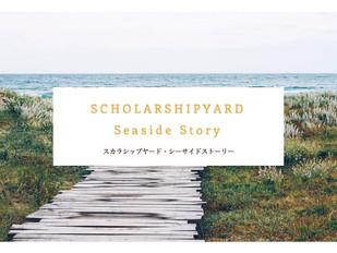 プロジェクトSeaside Storyアップ!