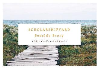 Seaside story.jpg