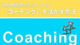 VUCA時代のマネジメントに-「コーチング」を活かす方法-1024x576.
