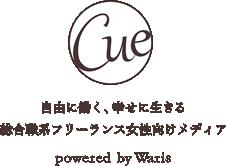10/31付 Cueに代表五島の記事(後編)が掲載されました。