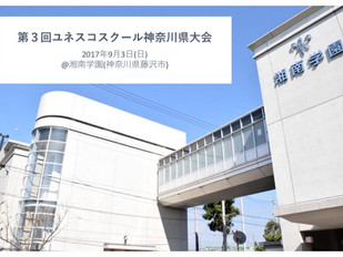 9/3開催 ユネスコスクール神奈川県大会