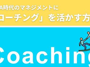 12/22付 「VUCA時代のマネジメントに「コーチング」を活かす方法」記事監修いたしました