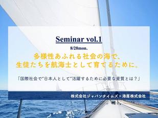 8/28開催 ジャパンタイムズ×港屋 共催セミナー