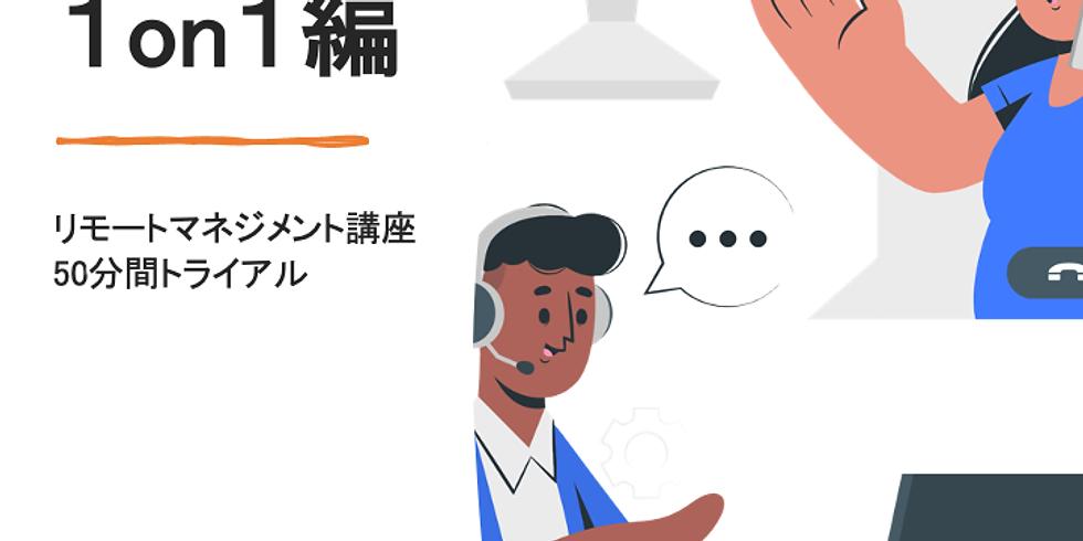 [トライアル]1on1編(6/29)