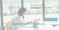 gooddayカバー写真.png