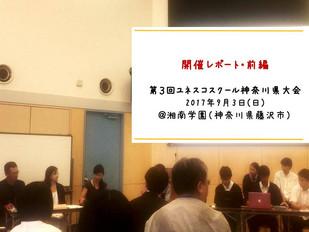 【開催報告・前編】ユネスコスクール神奈川県大会