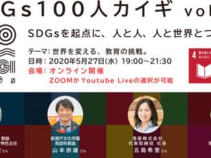 5/27開催 SDGs100人会議に代表五島がオンライン登壇します!