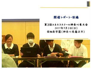 【開催報告・後編】ユネスコスクール神奈川県大会