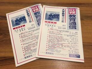 9/25号『文部科学 教育通信』に代表五島のインタビュー記事が掲載されました!