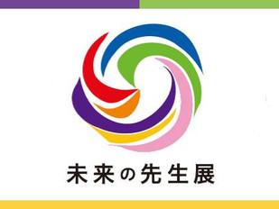 9/15開催 未来の先生展2018に代表五島が登壇します!
