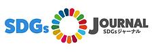1122_SDGs_Journal_logo_1-1024x354.png