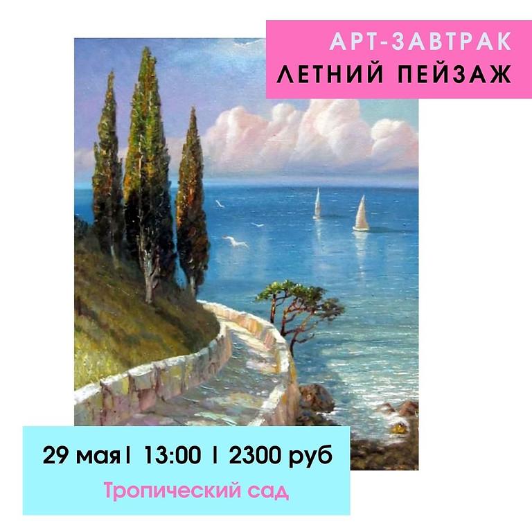Летний пейзаж | 29 мая суббота | 2300 руб