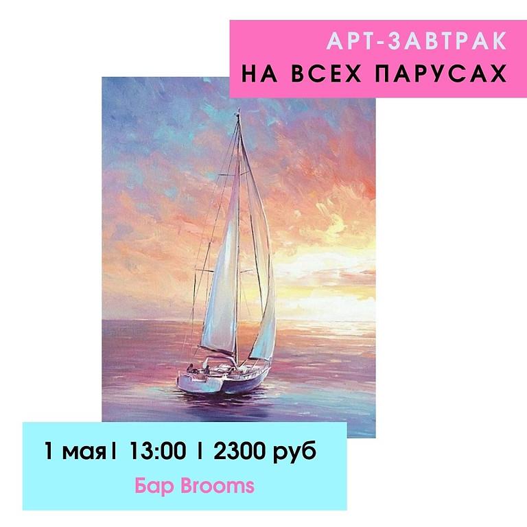 На всех парусах | 1 мая суббота | 2300 руб