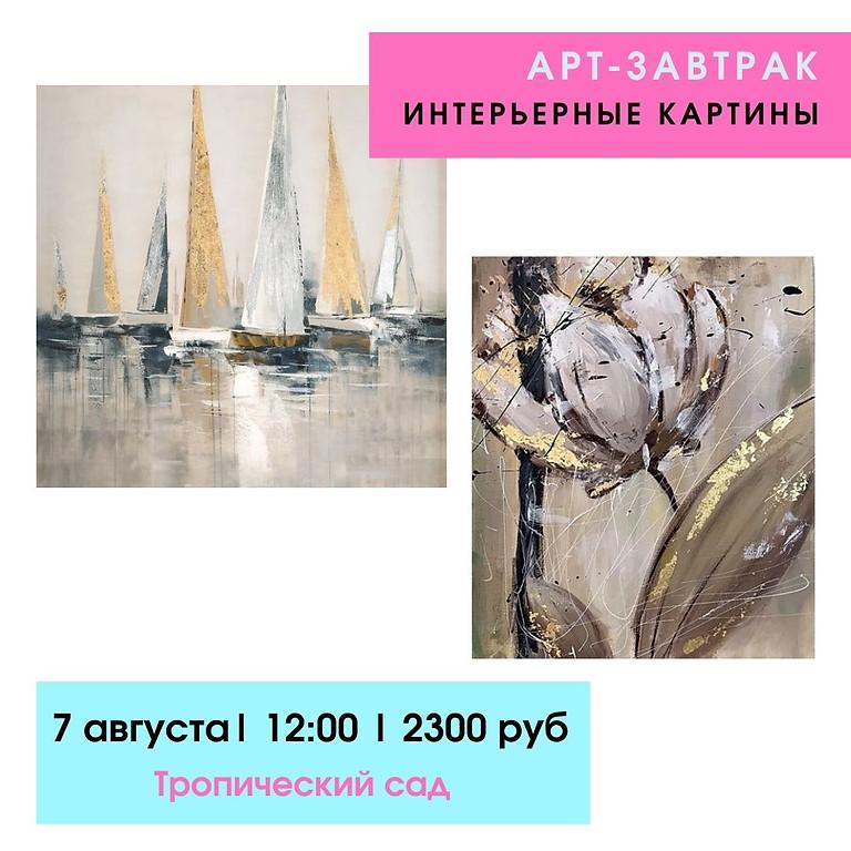 Интерьерные картины | 7 августа суббота | 2300 руб