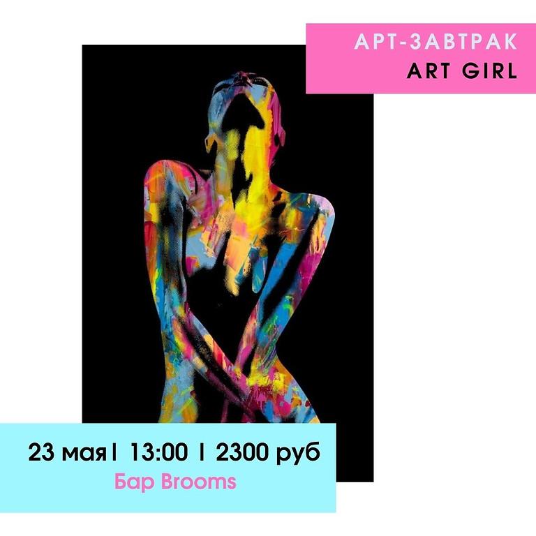 Art girl | 23 мая воскресенье | 2300 руб