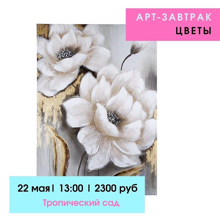 Цветы | 22 мая суббота | 2300 руб