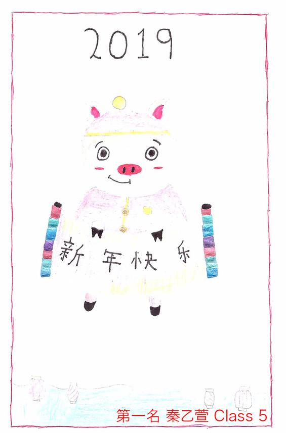 第一名 秦乙萱 Class 5.jpg
