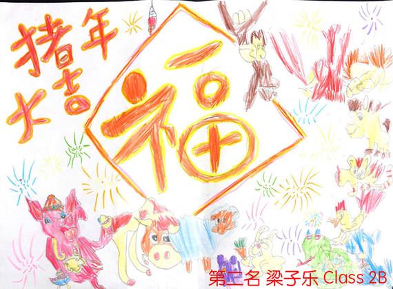 第二名 梁子乐 Class 2B.jpg