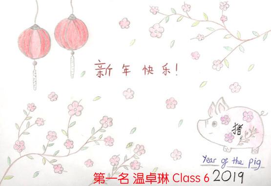 第一名 温卓琳 Class 6.jpg