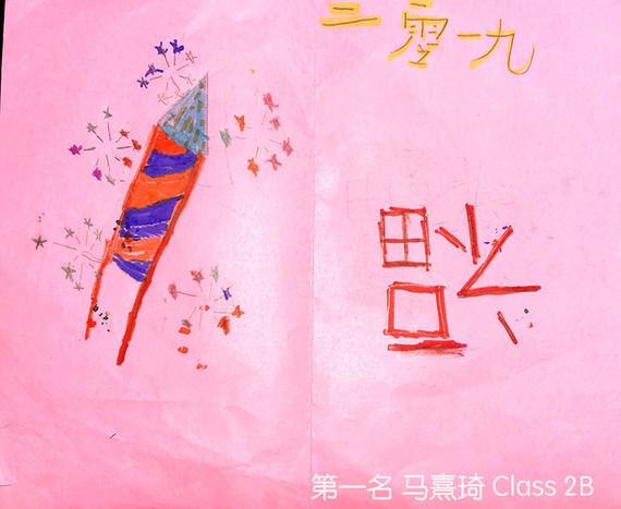 第一名 马熹琦 Class 2B.jpg