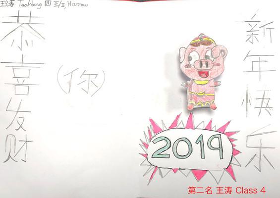 第二名 王涛 Class 4.jpg