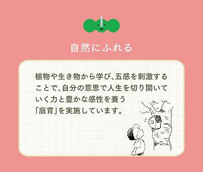 shizen2.jpg