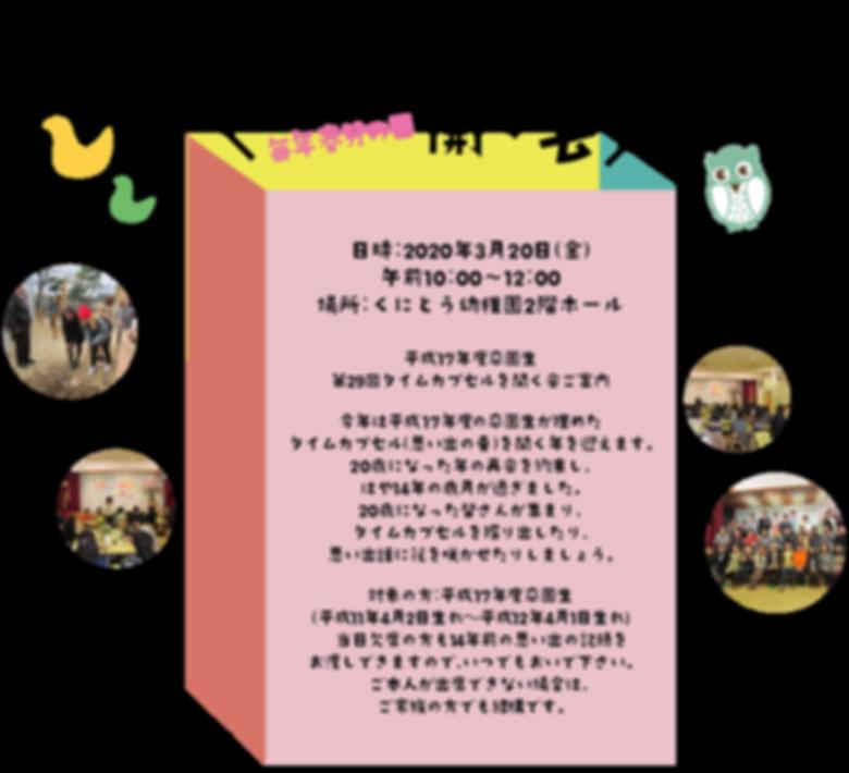 2019_taimu-01.png