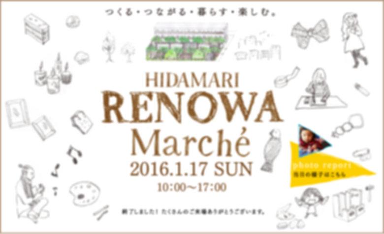 HIDAMARI RENOWA Marche 2016.1.17 Photo Reportがご覧いただけます