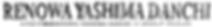 ひだまり不動産RENOWA YASHIMA DANCHI コーポラティブプロジェクト