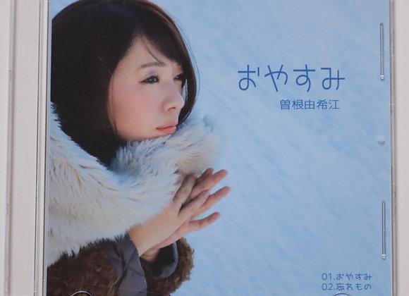 【自宅収録CD】おやすみ