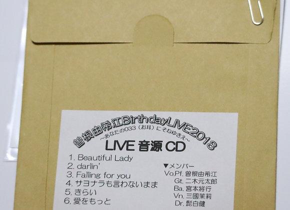 【LIVE音源CD】曽根由希江BirthdayLIVE2018〜あなたの033(おみみ)にそねゆきえ〜