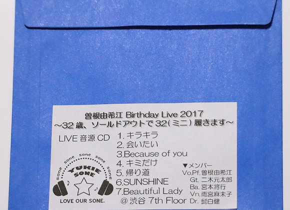 【LIVE音源CD】曽根由希江BirthdayLIVE2017〜32歳、ソールドアウトで32(ミニ)履きます〜