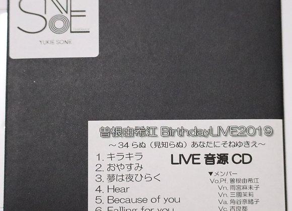 【LIVE音源CD】曽根由希江BirthdayLIVE2019〜34らぬ(見知らぬ)あなたにそねゆきえ〜
