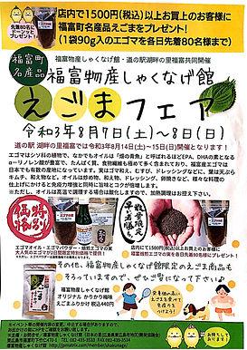 えごまフェア-1.jpg