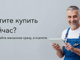 Diagnosticks.ru запустил продажу автосканеров в кредит.