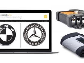 Специальная цена на покупку Mercedes SD Connect 4 + BMW ICOM A2+B+C&