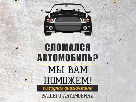 Выездная диагностика автомобиля в Москве.